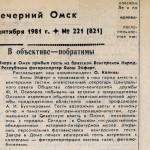1981.09-Vecsernij-Omszk-No-221