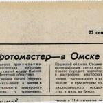 1981.09.23-Omszkaja-pravda