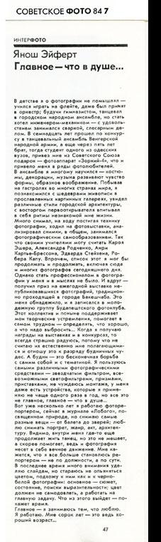 1984.7-Szovjetszkoje-Foto-0