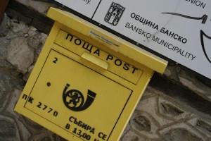 Postaláda, Bansko, Bulgaria - Photo: Eifert János