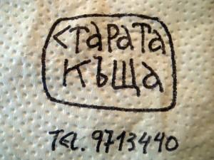Sofia-Ktarata-Kista-restaurant