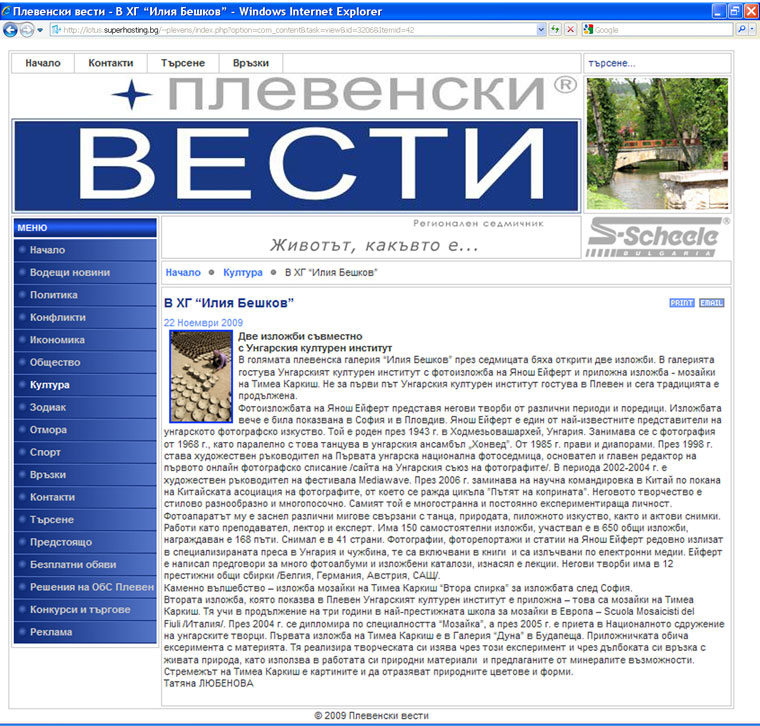 Plevenski-Vesti-2009.11.29