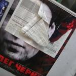 Szófia-Plakát-az-utcán