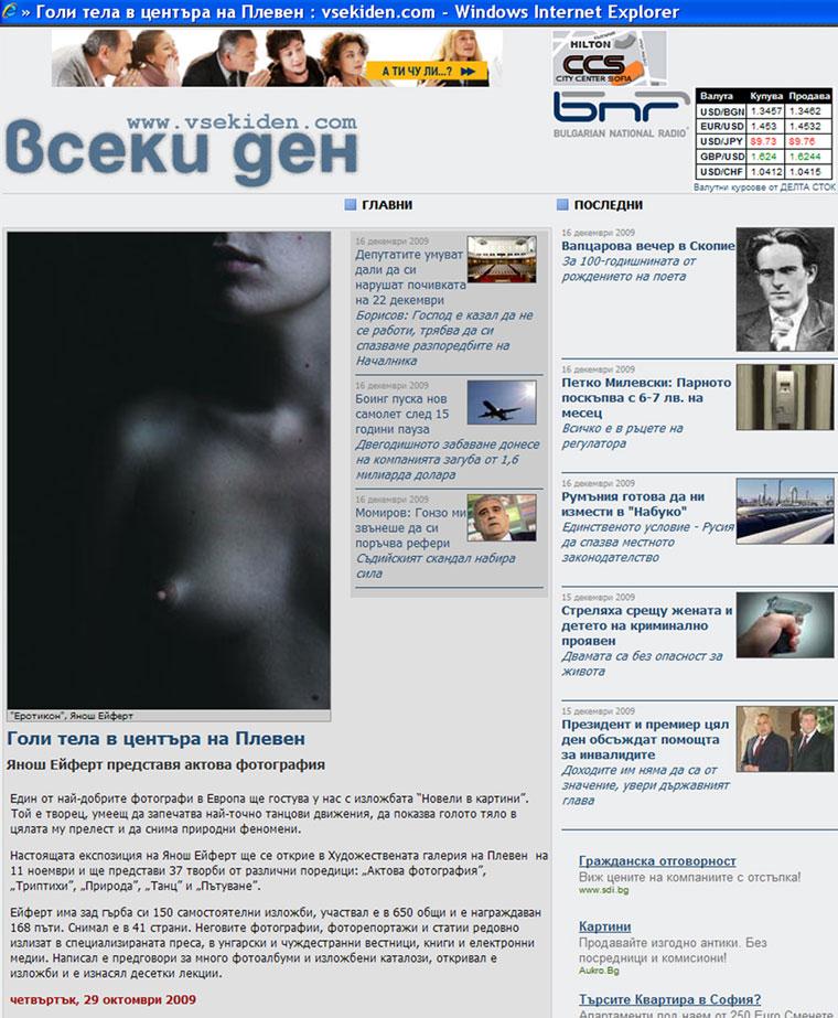 Vseki-den-com-2009.10