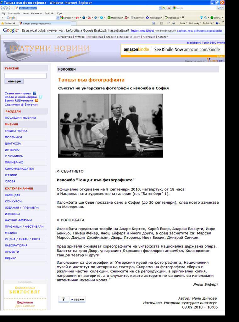 Tánc-a-fotóban-kulturni-novini_Танцът-във-фотографията