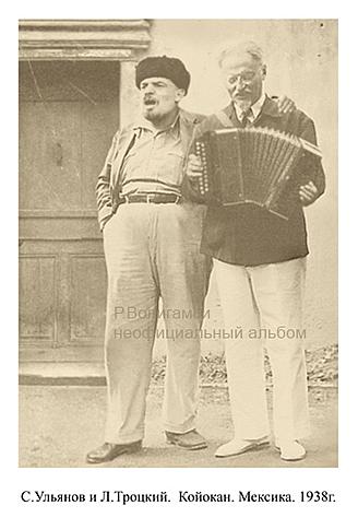 Szergej Iljics Uljanov és Lev Trockij (Mexikó, 1938)