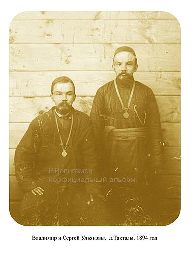 Vladimir és Szergej, 1894