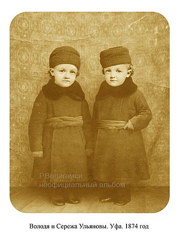Vladimir és Szergej Iljics Uljanov (Ufa, 1874)