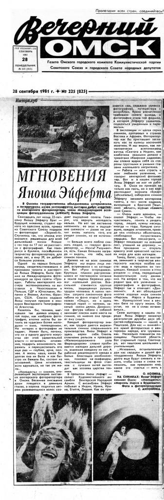 Vecsernij Omszk, 1981.09.28.