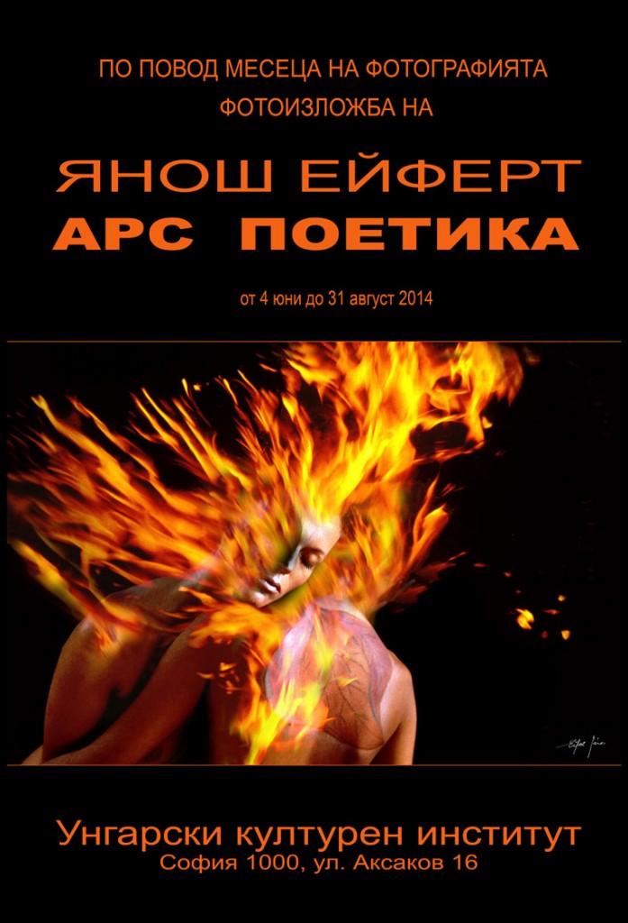 ЯНОШ-ЕЙФЕРТ-ARS-POETICA